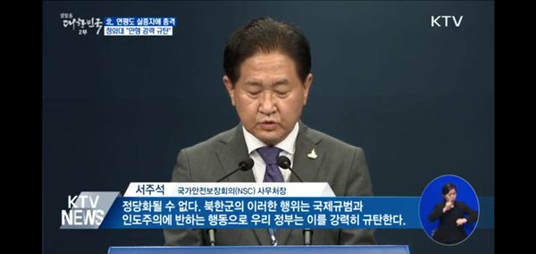 Breaking News Analysis: North Korea Kills and Burns the Body of a Defecting South Korean Official