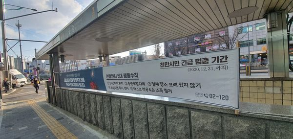 COVID Fatigue: Seoul Subway Data Shows Koreans are Tired of Social Distancing